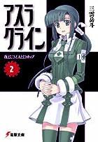 アスラクライン〈2〉夜とUMAとDカップ (電撃文庫)