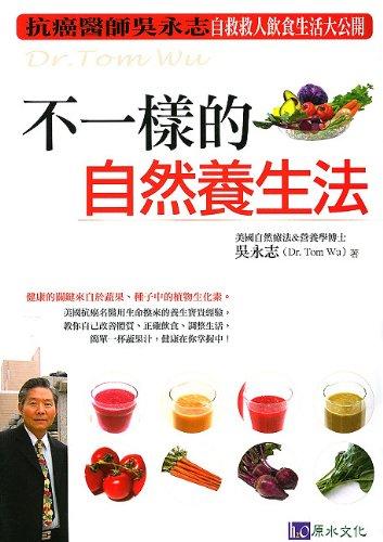 Wu Yong Zhi Bu Yi Yang de Zi Ran Yang Sheng Fa (Chinese Edition)
