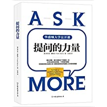 Ask More:the Power of Ouestions to Open Doors,Ucover Solutions,and Spark Change (Chinese version)