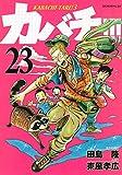 カバチ!!!-カバチタレ!3-(23) (モーニング KC)