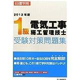 1級電気工事施工管理技士受験対策テキスト〈2014年版〉