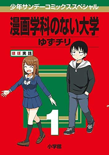 漫画学科のない大学 (1) (サンデーうぇぶりSSCS)