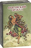 GPSY ORCL New Gypsy Oracle Tarot Cards Deck Russian English Manual Book Roman Tarot Cards