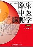 わかりやすい臨床中医臓腑学第3版