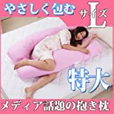 妊婦に最適 多機能 抱き枕 マタニティー 新デザイン 新設計【ピンク】