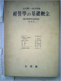 現代経営学基礎講座〈第4巻〉経...