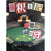 Hosyaku niltuki Ura-DVD-Ya Niltushi (Japanese Edition)