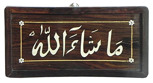 DollsofIndia Islamic Calligraphy - Inlaid Rosewood Wall Hanging - 6 x 12 inches (HR67) by DollsofIndia