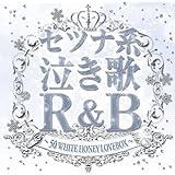 セツナ系泣き歌R&B~50 WHITE HONEY LOVEBOX~