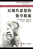 后现代思想的数学根源 (西方数学文化理念传播译丛)