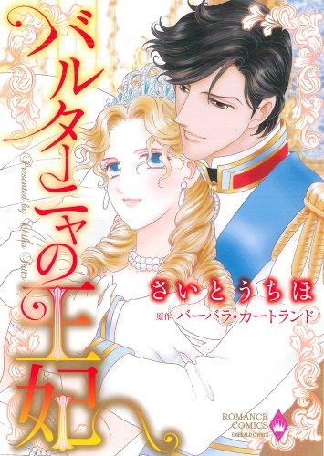 バルターニャの王妃 (エメラルドコミックス ロマンスコミックス)