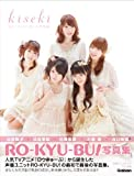 Photo Gallery RO-KYU-BU