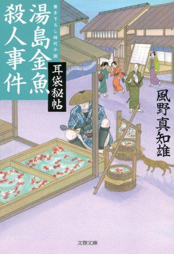 耳袋秘帖 湯島金魚殺人事件 (文春文庫)
