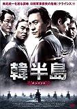[DVD]韓半島