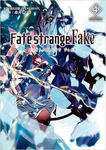 Fate/Strange Fake 第01-04巻