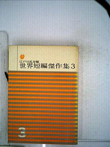 世界短編傑作集〈第3〉 (1960年) (創元推理文庫)