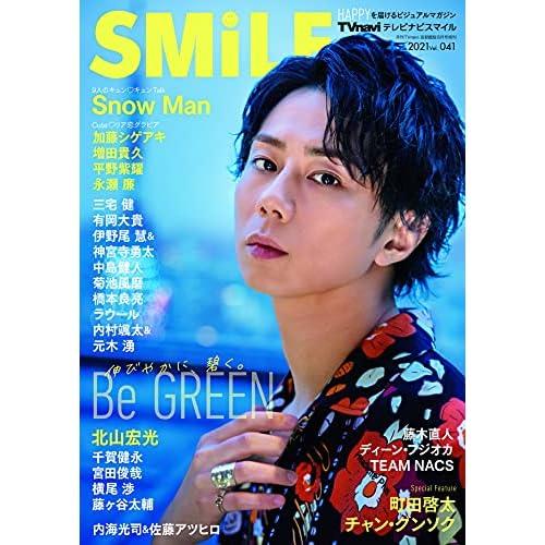 TVnavi SMILE Vol.41 表紙画像
