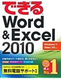 できるWord&Excel 2010 Windows 7/Vista/XP対応 (できるシリーズ)