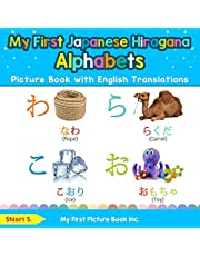My First Japanese Hiragana Alphabets Picture Book with English Translations: Bilingual Early Learning & Easy Teaching Japanese Hiragana Books for Kids