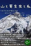 山と寄生虫と私~エベレストが見える丘 カラ・パタールを目指して~
