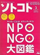 SOTOKOTO (ソトコト) 2007年 03月号 [雑誌]