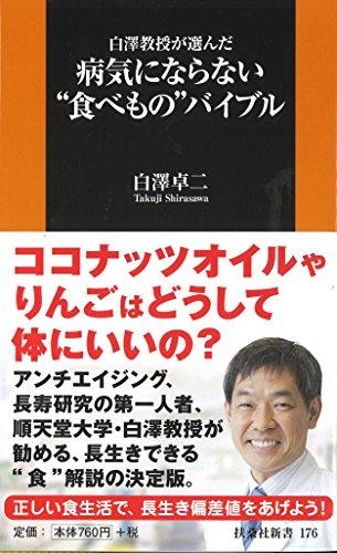 白澤教授が選んだ、病気にならない食べ物バイブル (扶桑社新書)