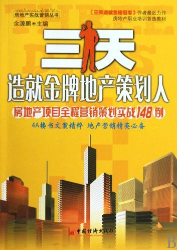 Download How to Become Excellent Real Estate Planners149 cases of real estate marketing planning (Chinese Edition) PDF