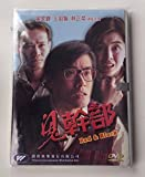 Hong Kong Movie REGION ALL DVD Red and Black