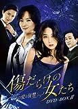[DVD]傷だらけの女たち~その愛と復讐~DVD-BOX2