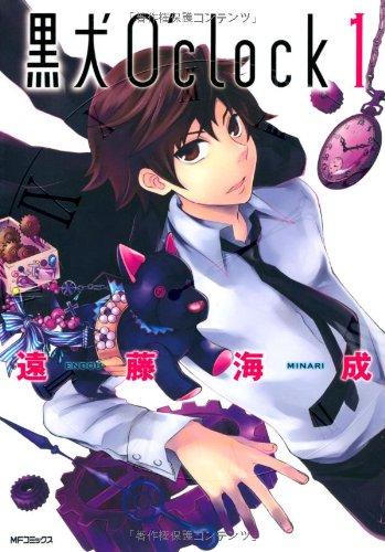 黒犬O'clock 1 (MFコミックス ジーンシリーズ)