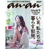 an・an 2014年 11/6号