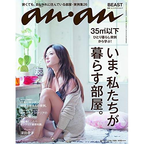 an・an 2014年 11/6号 表紙画像