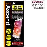 レイ・アウト docomo Ascend HW-01E用 気泡軽減高光沢防指紋保護フィルム  RT-HW01EF/C1