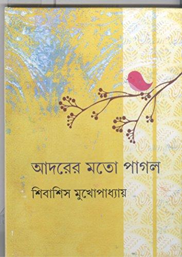 Adorer Mato Pagol (Bengali Edition)