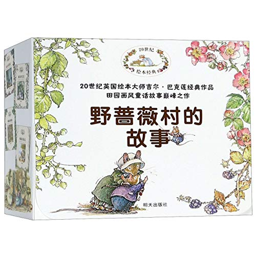The Complete Brambly Hedge (Chinese Edition) ()