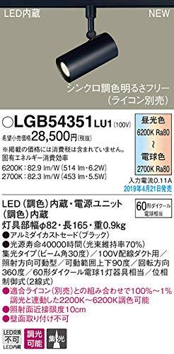 パナソニック(Panasonic) 配線ダクト取付型 LED(調色) スポットライト アルミダイカストセードタイプビーム角30度集光タイプ 調光タイプ(ライコン別売) LGB54351LU1   B07QZGRSQB