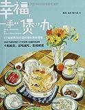 """""""蜜思""""厨房""""美食小情书""""系列•幸福,一手""""煲""""办:1个电饭煲与66道料理的美味情缘"""