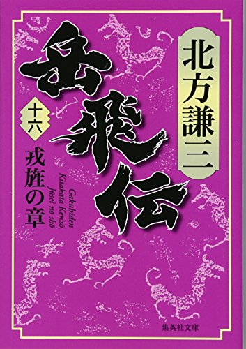 岳飛伝 16 戎旌の章 (集英社文庫)