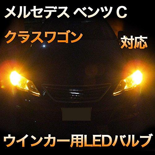 LEDウインカー メルセデス ベンツ Cクラスワゴン W203 対応 4点セット B07CYX5ZKB