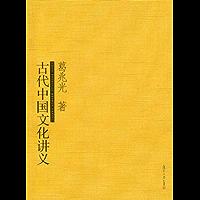 古代中国文化讲义 (博学·精品系列)