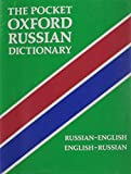 img - for The Pocket Oxford Russian Dictionary: Russian-English/English-Russian book / textbook / text book
