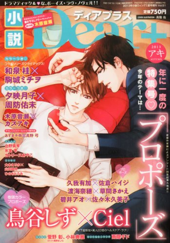 小説 Dear+ (ディアプラス) 2013年 11月号 [雑誌]