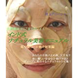 Beauty Care with Ancient Indian Wisdoms for Sun protection and Skin Whitening indoshikinaturarubiyomanuaru (Japanese Edition)
