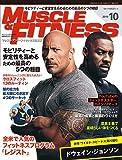 『マッスル・アンド・フィットネス日本版』2019年10月号
