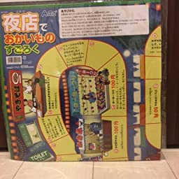 Amazon アーテック 楽しいすごろく3点セット 水族館 動物園 テーマパーク 自宅学習 自学 自習 家庭学習 勉強 ワーク すごろく 知育玩具 おもちゃ お正月 ボードゲーム 子ども 幼児 小学生 大人 学習 バックギャモン
