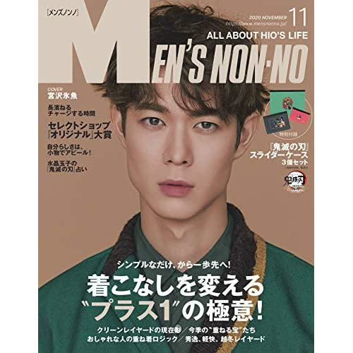MEN'S NON-NO 2020年11月号 画像