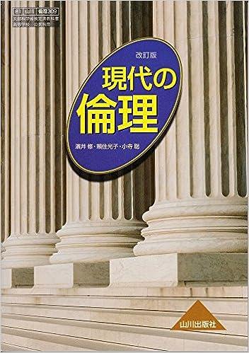 現代の倫理(倫理309)山川出版...