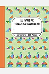 Tian Zi Ge Notebook, Large Grid,108 pages: Tianzige Writing Paper for Chinese Characters, 8''x10'', in Orange Green Tangram Paperback