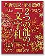 2つの龍の「文字札」  龍体(りゅうたい)文字&龍踊(りゅうおどる)文字