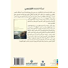 The French Lieutenant's Woman (Arabic Edition)